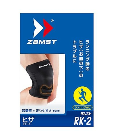 ザムスト/RK-2M