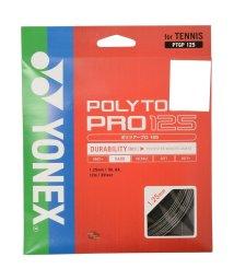 YONEX/ヨネックス/ポリツアープロ125/500095825