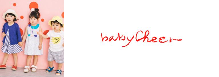 babycheer(ベイビーチア)