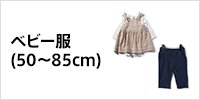 ベビー服(50〜85cm)