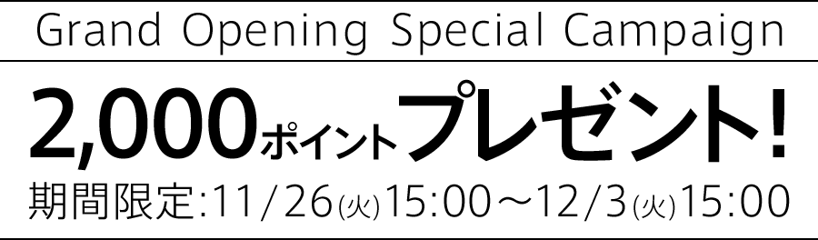 Grand Opening Special Campaign 2,000ポイントプレゼント!