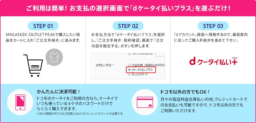 ご利用は簡単!お支払の選択画面で「dケータイ払いプラス」を選ぶだけ!
