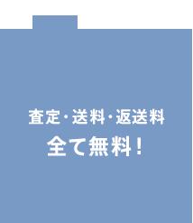 査定・送料・編送料 すべて無料!