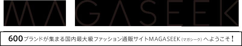 600ブランドが集まる国内最大級ファッション通販サイトMAGASEEK(マガシーク)へようこそ!