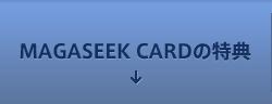 MAGASEEK CARD の特典