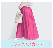 リラックススカート