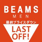 BEAMS ラスト買いセール
