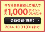 1,000ポイントプレゼント 会員登録 (無料)