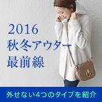 2016 秋冬アウター最前線