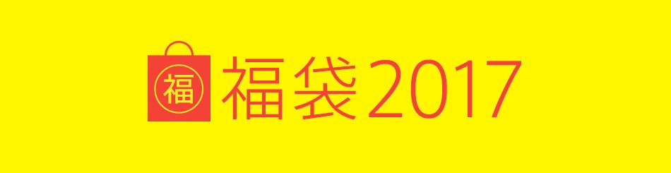 2017年福袋通販