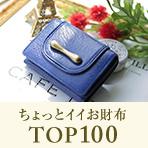 ちょっとイイお財布TOP100