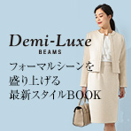 Demi‐Luxe BEAMS