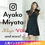 宮田綾子さんの着こなしに注目