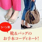 靴とバッグのベストコンビを発表
