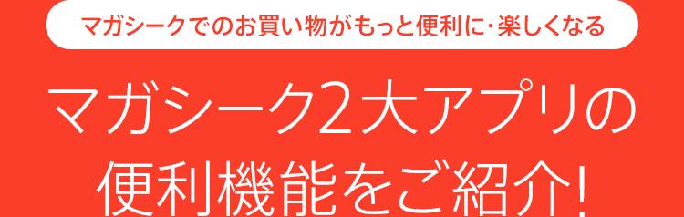 マガシーク2大アプリの便利機能をご紹介!