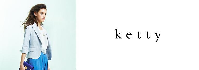 ケティ 通販ホームページ ketty