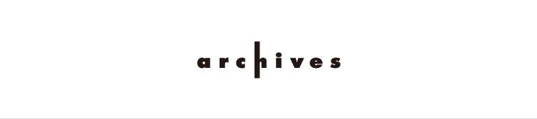 archives(アルシーヴ)