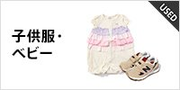 子供服・ベビー服(古着)