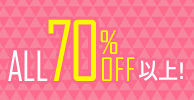 ALL70%OFF以上