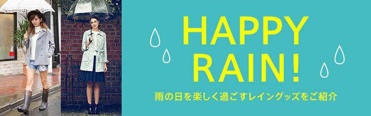 HAPPY RAIN 雨の日を楽しく過ごすレイングッズをご紹介
