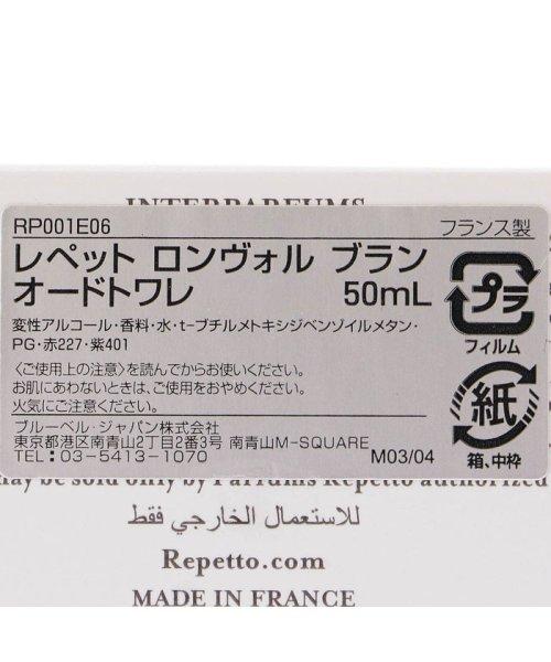 Fragrance Collection(フレグランス コレクション)/【Repetto】レペット ロンヴォル ブラン オードトワレ 50mL/3386460077132_img01