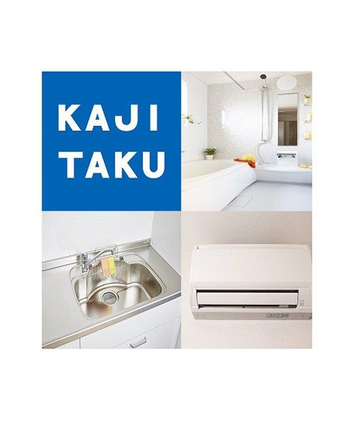 KAJIKURAUDO(家事玄人)/らくらくお掃除セレクトパック/4571314760103_img04