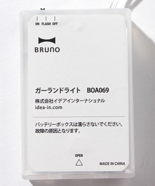 BRUNO(ブルーノ)/ガーランドライト/BOA069_img06