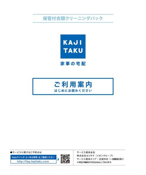 KAJIKURAUDO(家事玄人)/保管付衣類クリーニングパック(10点)/4571314762961_img01