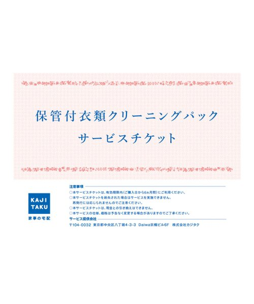 KAJIKURAUDO(家事玄人)/保管付衣類クリーニングパック(10点)/4571314762961_img02