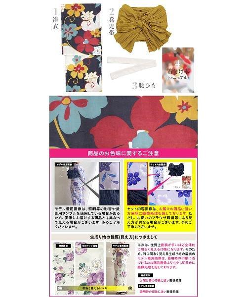 Dita(ディータ)/Dita【ディータ】1人で簡単に着られる作り帯の可愛い女性浴衣 4点フルセット(ゆかた・作り帯・下駄・着付けカタログ)/dl-2017yukata5_img30