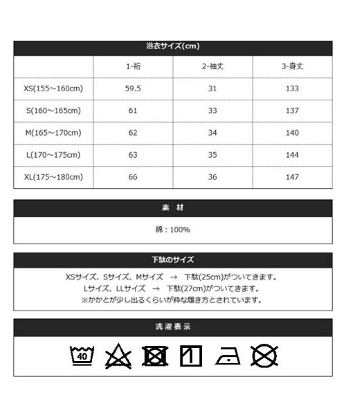 THE CASUAL(ザ カジュアル)/(スプ) SPU 粋浴衣/帯/下駄/扇子5点セット/spu12407_img02