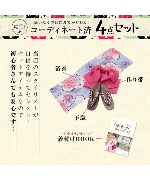 Dita(ディータ)/Dita【ディータ】1人で簡単に着られる作り帯の可愛い女性浴衣 4点フルセット(ゆかた・作り帯・下駄・着付けカタログ)/dl-2017yukata3retro1_img10