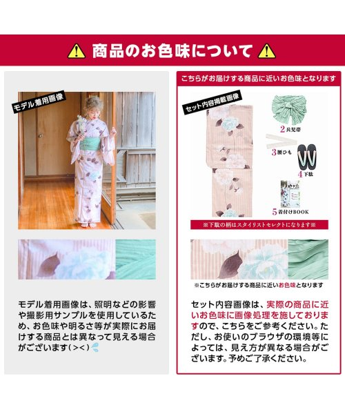 Dita(ディータ)/Dita【ディータ】1人で簡単に着られる作り帯の可愛い女性浴衣 4点フルセット(ゆかた・作り帯・下駄・着付けカタログ)/dl-2018kimuky1_img01