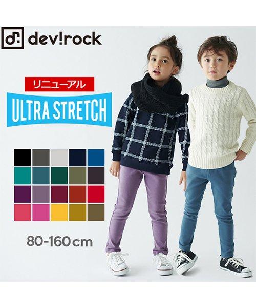 devirock(デビロック)/ウルトラストレッチパンツ レギパン 保育園パンツ/DB0001_img01