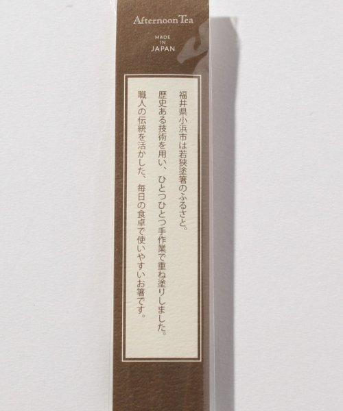Afternoon Tea LIVING(アフタヌーンティー・リビング)/家族のお箸/ママ用/FP4518306433_img12