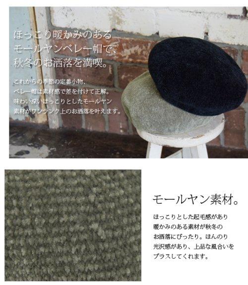 and it_(アンドイット)/モールヤーンベレー帽/s12090649_img02