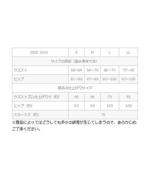 haco!(ハコ)/お出かけシーズンに写真映え 360度ぬかりないパネルフリルスカート/490317_img01