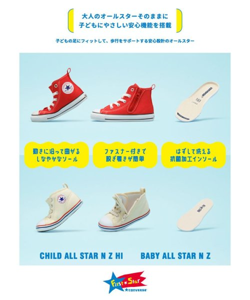 CONVERSE(コンバース)/コンバース  ベビー オールスターN Z CONVERSE BABY ALL STAR N Z/CO-BBASNZ-SS_img01