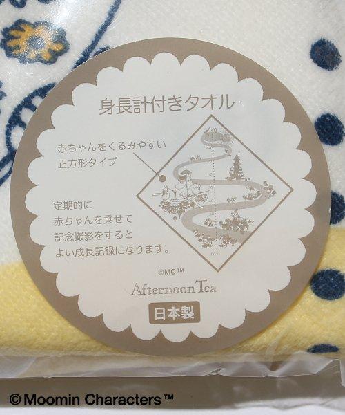 Afternoon Tea LIVING(アフタヌーンティー・リビング)/Moomin×Afternoon Tea/身長計タオル/FR3519201432_img07