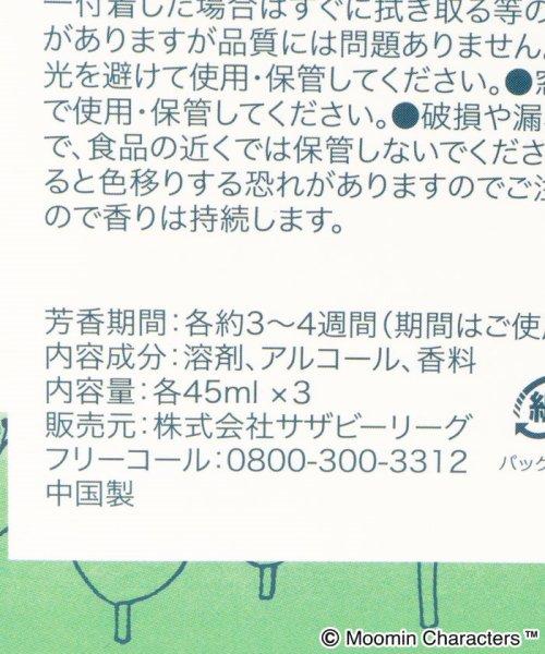 Afternoon Tea LIVING(アフタヌーンティー・リビング)/Moomin×Afternoon Tea/ディフューザーセット/FR3519202301_img03