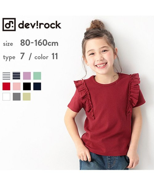 devirock(デビロック)/ガールズデザインTシャツ/DT0107_img01