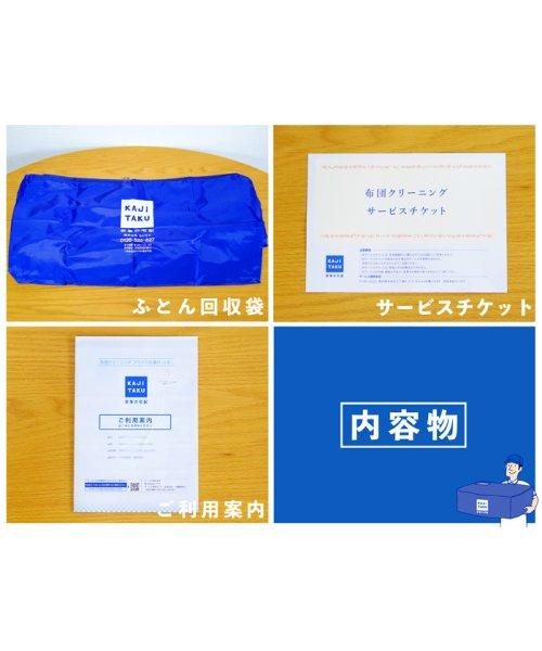 KAJIKURAUDO(家事玄人)/布団クリーニング フワフワお届け(2 点)/4571314763005_img02