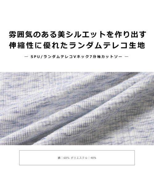 THE CASUAL(ザ カジュアル)/(スプ) SPU ランダムテレコVネック7分袖カットソー/buy190194_img18