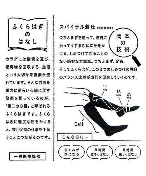 kutsushita supplement(靴下サプリ)/うずまいて血行を促すソックス/X792980_img03