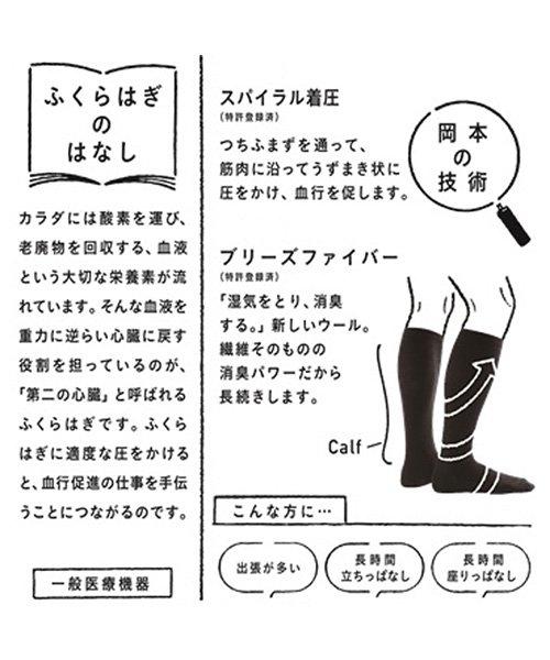 kutsushita supplement(靴下サプリ)/【MEN】うずまいて血行を促すソックス/X972991_img02