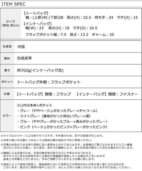HAPPY EXP(HAPPY急便 by VERITA.JP)/インナーバッグ付きトートバッグ/bg-bc-24062_img26