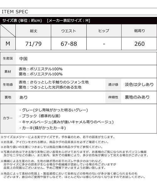 HAPPY EXP(HAPPY急便 by VERITA.JP)/シフォンプリーツ切替えスカート/sk-zn-28194_img14
