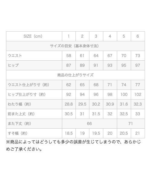 haco!(ハコ)/大人のための便利すぎるハイウエストパンツ by que made me/444294_img01