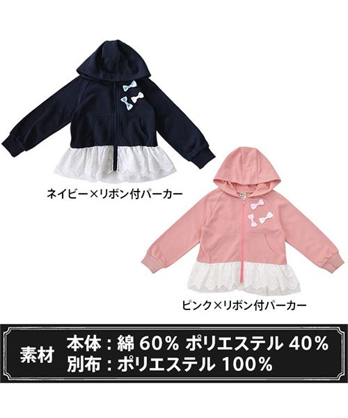 子供服Bee(子供服Bee)/レース切替え胸リボンパーカー/taa05167_img08