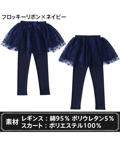 子供服Bee(子供服Bee)/レギンス付きチュールスカート/bbb01618_img10